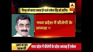 No confidence motion: BJP fields Rakesh Singh in Lok Sabha to send a message for Madhya Pr thumbnail