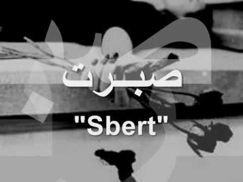 Nawfel EL MAJDOUB, Sbert (music) -Yamaha PSR OR 700 -
