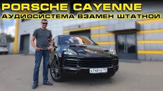 Крутой сабвуфер в Порш & Аудиосистема в Porsche Cayenne