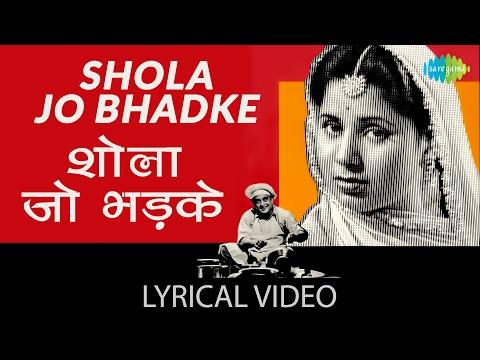 Shola Jo Bhadke with lyrics | शोला जो भड़के गाने के बोल | Albela | Geeta Bali, Bhagwan