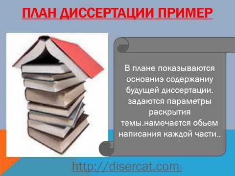 План диссертации пример