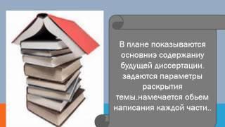 План дисертації приклад