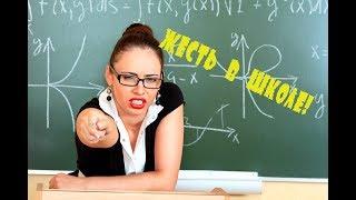 В Тольятти учительница избила на уроке ученицу 5го класса! / Саня Питерский