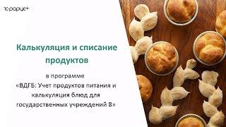 Питание - Калькуляция и списание продуктов