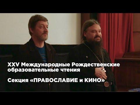 Обсуждение документальных фильмов «Камчатские отцы» и «Ладан-навигатор»