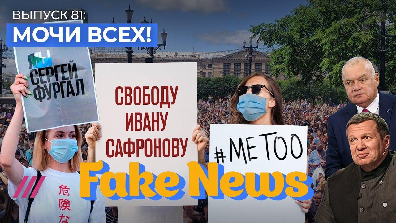Пропагандисты молчат про протесты в Хабаровске, но не про либеральный #metoo