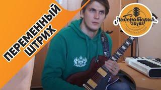 Видеоуроки игры на гитаре: Переменный штрих