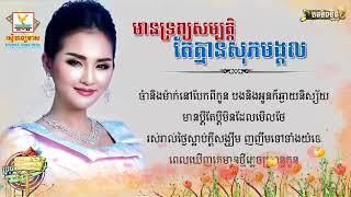 Khmer karaoke សុគន្ធ នីសា មានទ្រព្យសម្បត្តិតែគ្មានសុភមង្គល