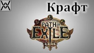 Path of Exile - Основы крафта