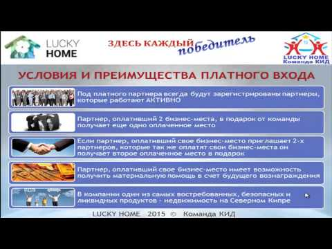 Презентация программы ''LUCKY HOME TRAVEL''  команды ''KID'' 1
