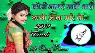 पतली कमर नानी थारो छल्लो ||Patali Kamar Nani Tharo Chhallo || Adivasi New 2019 Remix DJ Yusuf Khan