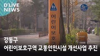 [강동] 강동구, 어린이보호구역 교통안전시설 개선사업 …