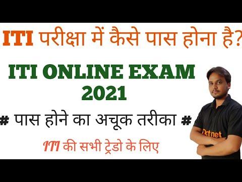 iti online exam 2021  iti online exam 1st year