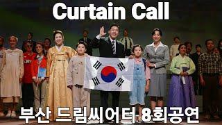 [8회차 커튼콜] 뮤지컬 박정희 부산 드림씨어터 김민균…