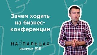 Зачем ходить на бизнес-конференции — На Пальцах #15 (Netpeak)
