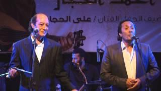 بحبك - أحمد الحجار و علي الحجار