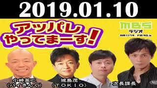 2019 01 10 アッパレやってまーす!木曜日 城島茂(TOKIO)、小峠...