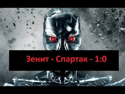 Зенит - Спартак - 1:0 - мой комментарий по итогу матча