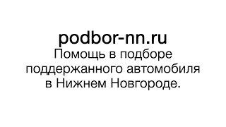 Подбор автомобиля. Как помогаем экономить при покупке авто. Нижний Новгород(, 2016-01-21T12:54:50.000Z)