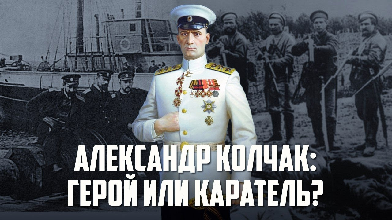 "Евгений Спицын. ""Александр Колчак: герой или каратель?"""