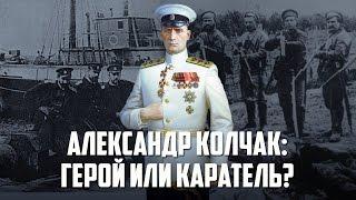 видео Александр Колчак