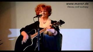 Фаина Вольная - Кто в ответе (авторская) www.maroz.de