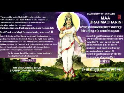 Brahmacharini Stuti By Anuradha Paduwal must read the text I Juke Box