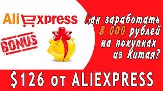 Пацанам на заметку - Заказ с AliExpress / Как сэкономить на покупках с LetyShops CashBack
