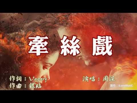 《 牽絲戲 》 周深 Zhou Shen || 是你吻開筆墨 染我眼角珠淚....蘭花指捻紅塵似水 - YouTube