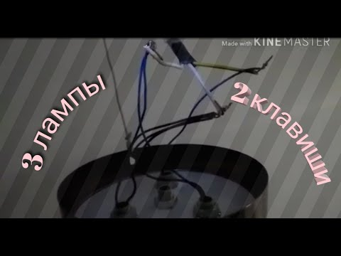 Как подключить люстру на 3 лампочки к одному выключателю