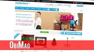 MEBELION - обзор интернет магазина товаров для дома Mebelion