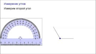 7 класс. Глава1 - Начальные геометрические сведения. Измерение углов