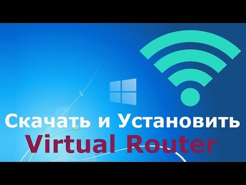 Где и как скачать и как установить Virtual Router