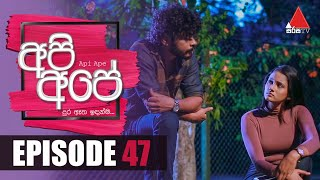 Api Ape | අපි අපේ | Episode 47 | Sirasa TV Thumbnail