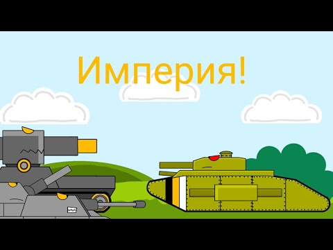 Империя-мультики про танки 1 сезон 15 серия