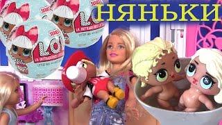 Пупсики #Мультики Барби Barbie КУКЛА БАРБИ! НЯНЬКИ! Lol Baby Dolls Видео для Детей