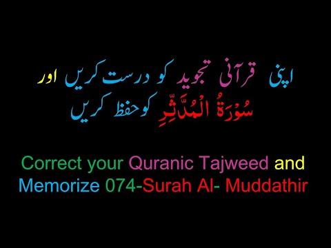 Memorize 074-Surah Al-Muddathir (complete) (10-times Repetition)