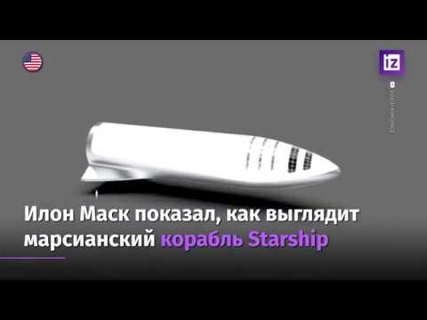 Маск показал, как выглядит марсианский корабль Starship