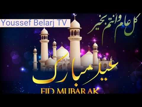 عيد مبارك سعيد 2020 Youtube