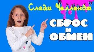 СБРОС и ОБМЕН Слайм Челлендж Чао Юля