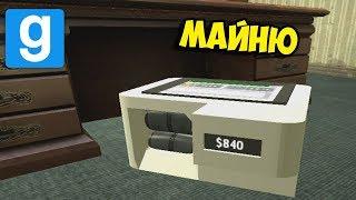 Garry's Mod: DarkRP #47 - МАЙНИНГ