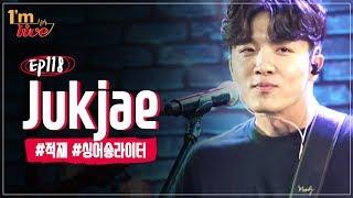 [I'm LIVE] Ep.118 - Jukjae (적재) _ Full Episode