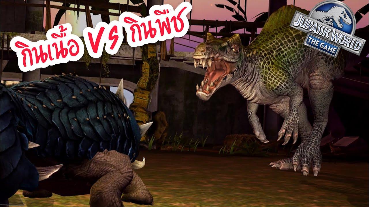 Jurassic World: The Game EP79 การต่อสู้ของไดโนเสาร์กินเนื้อและกินพืชยากเกิน