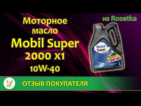 Моторна олива Mobil Super 2000 x1 10W-40 4 л
