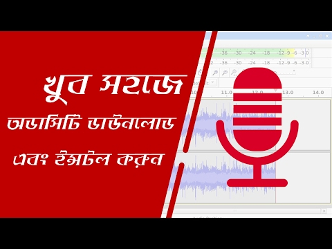 Download and Install Audacity in Bangla (Voice Recording and Editing Software)