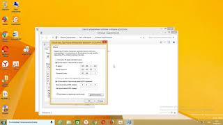 Изменение  IP адреса компьютера Windows 8.1