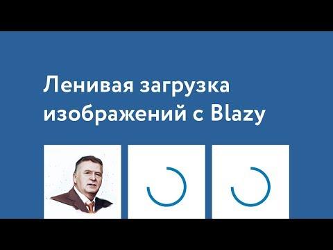 Ленивая загрузка изображений с Blazy.js