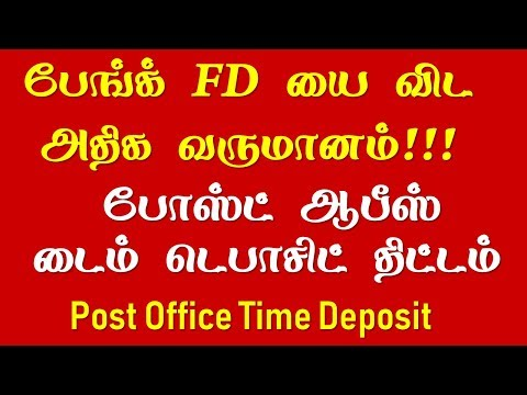 Post office Time Deposit savings schemes TD in Tamil போஸ்ட்