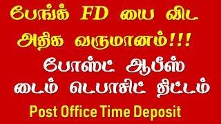 Post office Time Deposit savings schemes TD in Tamil போஸ்ட் ஆபீஸ் டைம் டெபாசிட் திட்டம்