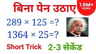 रेलवे Math online class शुरू होगयी है//vv.imp multiplication short trick [Hindi]